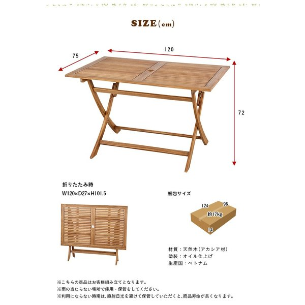 ガーデンテーブル テラステーブル レジャーテーブル 折りたたみテーブル 木製テーブル nino(ニノ)|wakuwaku-land|02