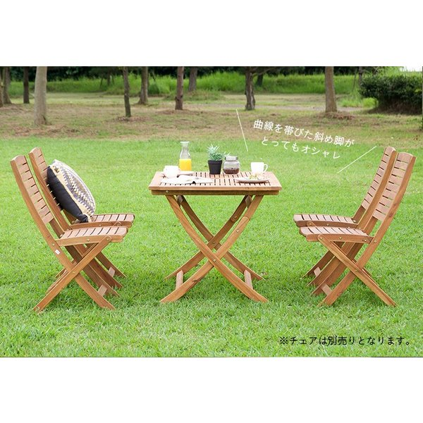 ガーデンテーブル テラステーブル レジャーテーブル 折りたたみテーブル 木製テーブル nino(ニノ)|wakuwaku-land|05