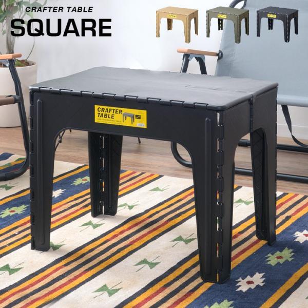 ガーデンテーブル キャンプ アウトドア サイドテーブル ガーデンファニチャー 折りたたみ式 軽量 コンパクト クラフターテーブル スクエア LFS-415 3色対応