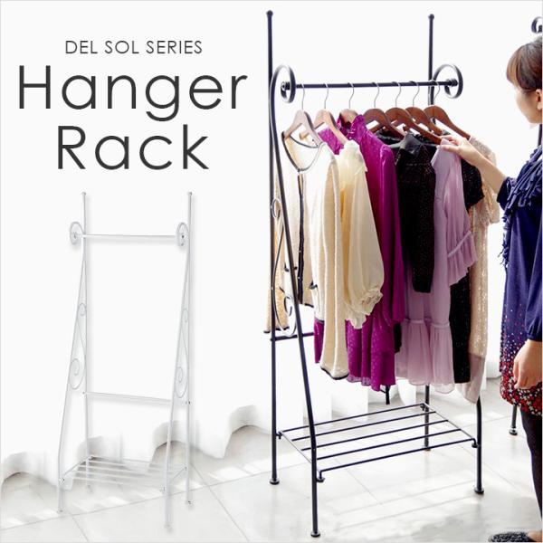 ハンガーラック Del sol(デルソル) 幅61cm 2色対応 DS-HS3225S