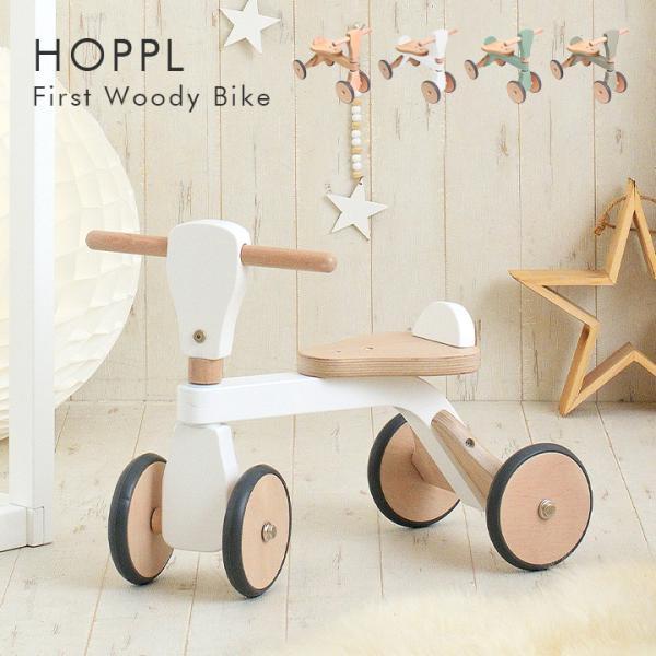 知育玩具 乗用玩具 バイク 足けり 木製玩具 木のおもちゃ 天然木 四輪車 乗り物 1歳 2歳 3歳 キックバイク HOPPL(ホップル) ファーストウッディバイク 4色対応