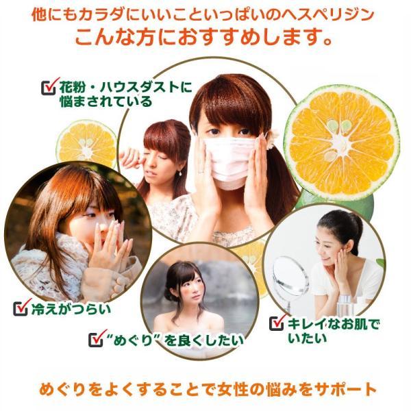 花粉症やハウスダスト、アレルギー性鼻炎のにヘスペリジン「青みかんの力」約半月分(1袋)/サプリメント|wakuwakukenkouclub|03