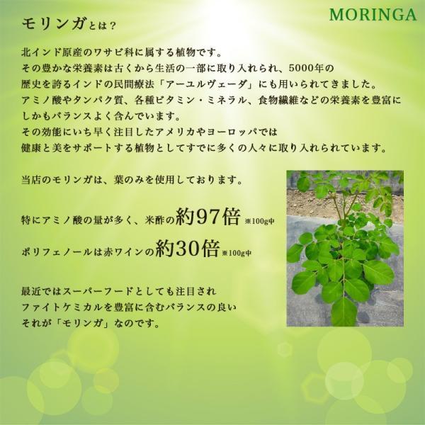 サプリメント モリンガ15日分 ビタミン 食物繊維 健康でいたい方へ wakuwakukenkouclub 02