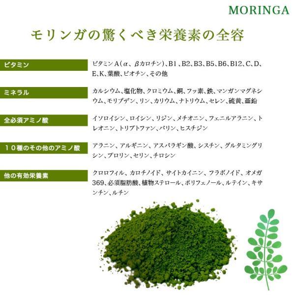 サプリメント モリンガ15日分 ビタミン 食物繊維 健康でいたい方へ wakuwakukenkouclub 04