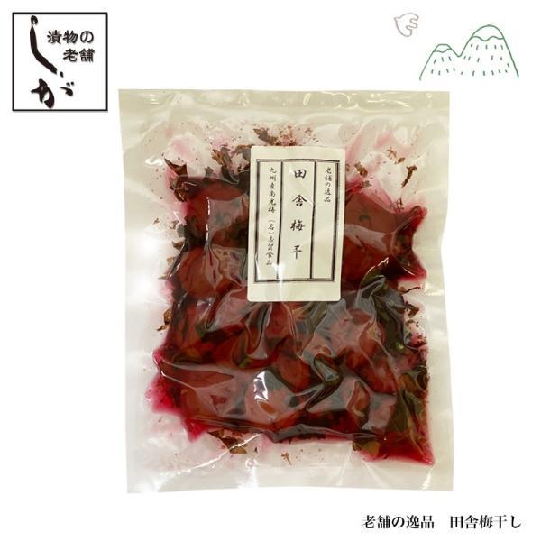 梅 梅干し 田舎梅干し 200g 熊本県阿蘇  国産 志賀食品 送料無料 母の日2021