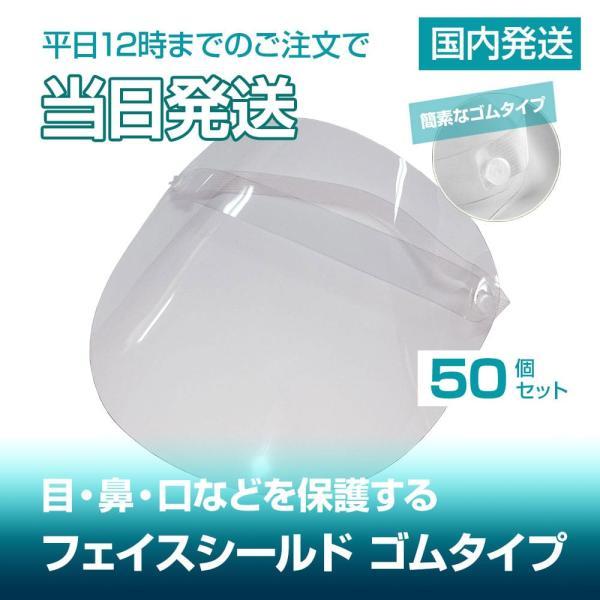 フェイスシールド フェースシールド 50枚 ゴムバンドタイプ在庫あり 即納 国内発送 フェイスガード マスク 簡単装着 コロナウィルス 飛沫対策 花粉|wakuwakushopjp