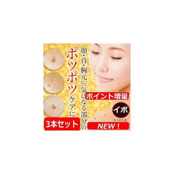 ポツポツイボ塗り薬3本セットイボ除去イボ取りイボケアex 18ml×3 指顔胸首のイボ