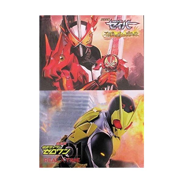 DVD付き映画パンフレット 劇場版仮面ライダーゼロワンREAL×TIME仮面ライダーセイバー不死鳥の剣士と破滅の本