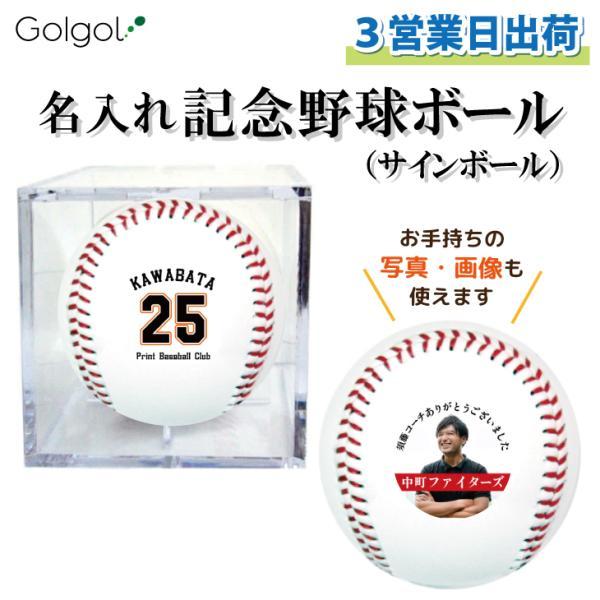 名入れ 野球ボール オウンネーム 3営業日出荷対応 オリジナル 硬式野球ボール(サインボール)