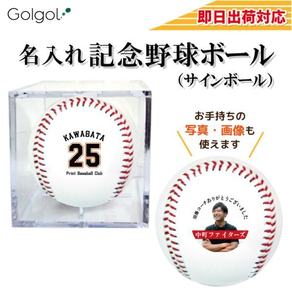 名入れ 野球ボール オウンネーム 即日出荷対応 オリジナル 硬式野球ボール(サインボール)