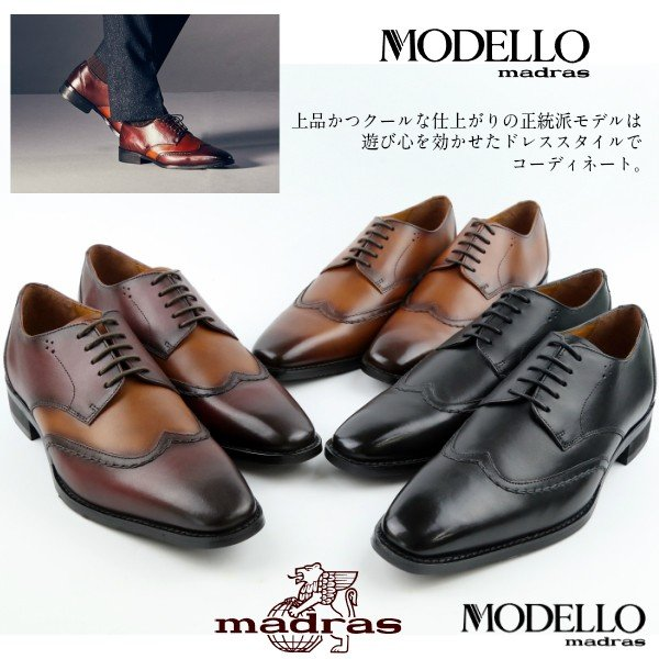 ビジネスシューズ メンズ madras MODELLO マドラス モデロ 本革 DM5107|walkman