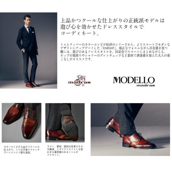 ビジネスシューズ メンズ madras MODELLO マドラス モデロ 本革 DM5107|walkman|02