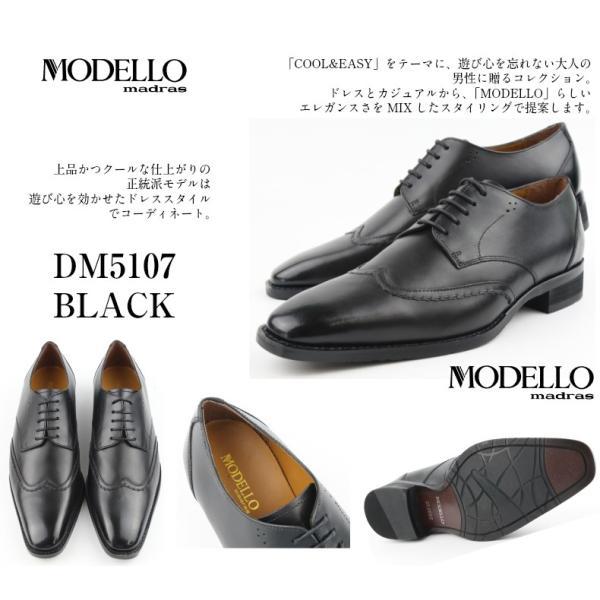 ビジネスシューズ メンズ madras MODELLO マドラス モデロ 本革 DM5107|walkman|03