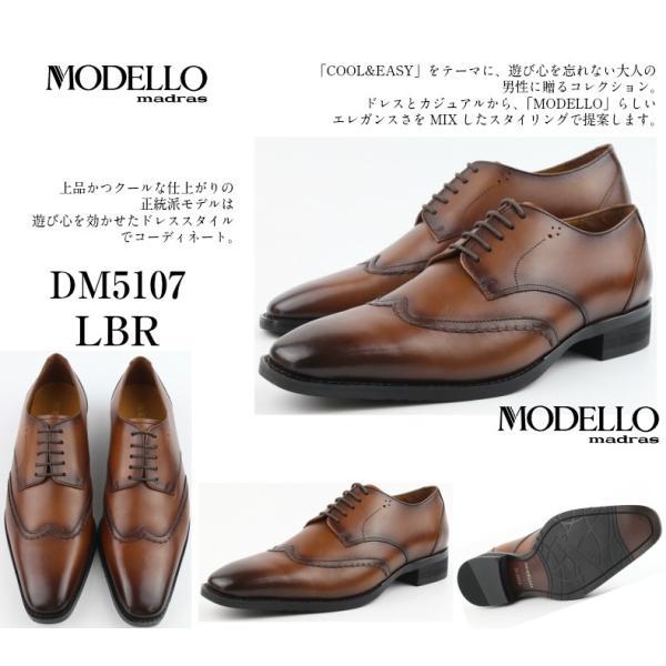 ビジネスシューズ メンズ madras MODELLO マドラス モデロ 本革 DM5107|walkman|04