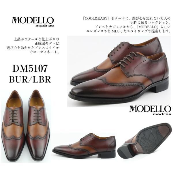 ビジネスシューズ メンズ madras MODELLO マドラス モデロ 本革 DM5107|walkman|05