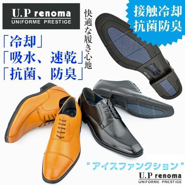 ユーピーレノマ U.P renoma クールモーション ビジネスシューズ メンズ 高い 吸水性 ・ 速乾 性能をもたせることにより、歩行中のサラサラ感、クール感が持続|walkman