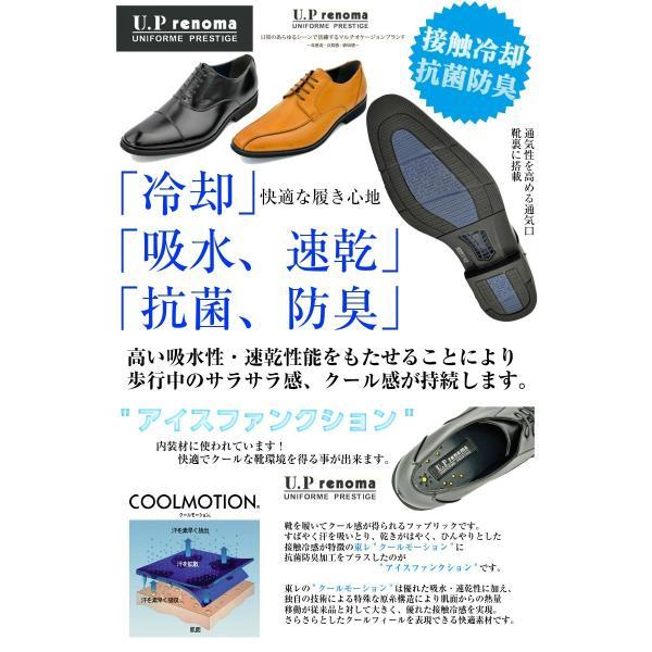 ユーピーレノマ U.P renoma クールモーション ビジネスシューズ メンズ 高い 吸水性 ・ 速乾 性能をもたせることにより、歩行中のサラサラ感、クール感が持続|walkman|02
