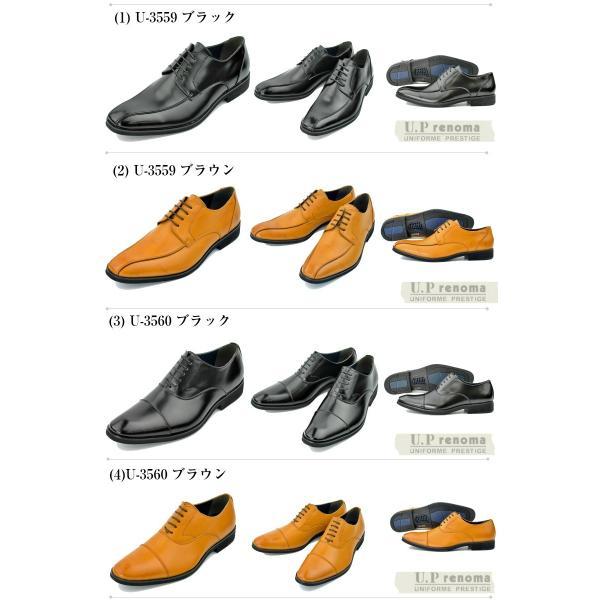 ユーピーレノマ U.P renoma クールモーション ビジネスシューズ メンズ 高い 吸水性 ・ 速乾 性能をもたせることにより、歩行中のサラサラ感、クール感が持続|walkman|03