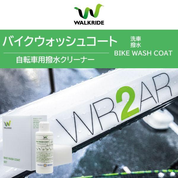 自転車用撥水クリーナー 【バイクウォッシュコート】洗車 撥水 防汚 ウォークライド|walkride-products