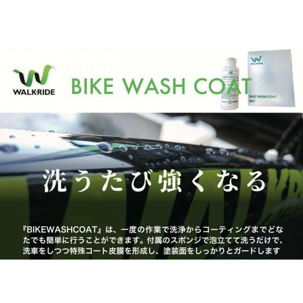 自転車用撥水クリーナー 【バイクウォッシュコート】洗車 撥水 防汚 ウォークライド|walkride-products|02