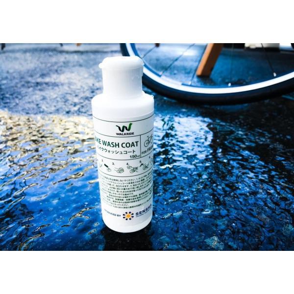 バイクウォッシュコート 自転車用撥水ワックス洗浄コーティング剤|walkride-products|07