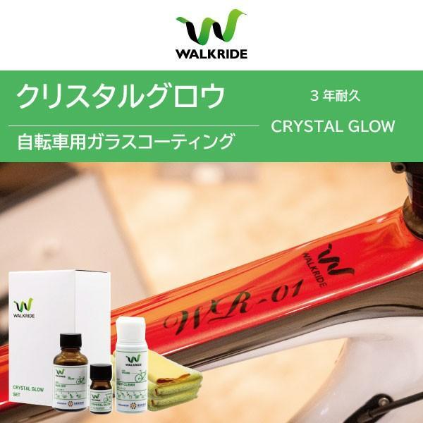 クリスタルグロウ 自転車用ガラスコーティング 施工キット|walkride-products