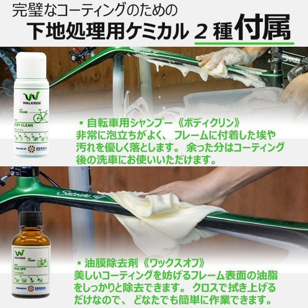 クリスタルグロウ 自転車用ガラスコーティング 施工キット|walkride-products|02