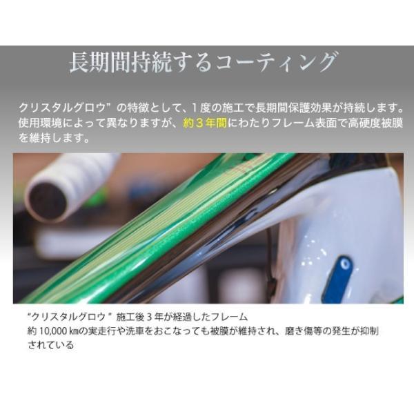 クリスタルグロウ 自転車用ガラスコーティング 施工キット|walkride-products|05