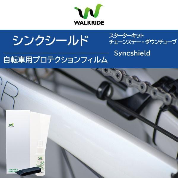 [ 自転車保護フィルム ] シンクシールドスターターキット【Syncshield 】プロテクションフィルム シンクシールド ウォークライド WALKRIDE|walkride-products