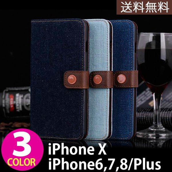iPhoneX/iPhone8/Plus iPhone7/Plus iPhone6/6s/6Plus  ケース 手帳型 横 カード収納 薄型 デニム y1|wallstickershop