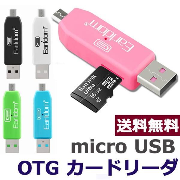 USBカードリーダー SDメモリーカードリーダー MiniSD OTG android アンドロイド スマホ タブレット usb ケーブル ホスト 変換 マウス接続 キーボード|wallstickershop
