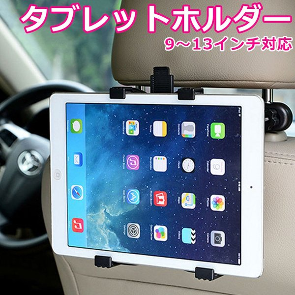 タブレット ホルダー 車載ホルダー 後部座席用 ヘッドレスト iPad タブレットホルダー アイパッド 工具不要 取付簡単 9〜13インチ対応