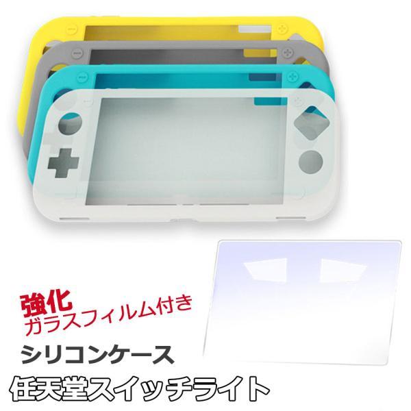 スイッチライト カバー 強化ガラスフィルム付き nintendo switch lite ケース カバー スイッチライト ソフトケース シリコンケース y4