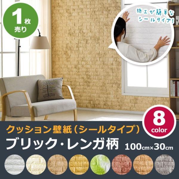 RoomClip商品情報 - 壁紙 レンガ シート シール ブリック 壁紙の上から貼れる壁紙 クッション 全4種 のり付き レンガ調 リフォーム (壁紙 張り替え)
