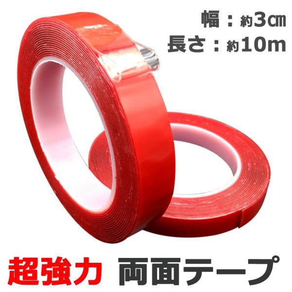 両面テープ 超強力 はがせる 防水 屋外 強力 透明 クリア 幅 3cm 長さ約10M 両面テープ DIY 粘着テープ DIY y4