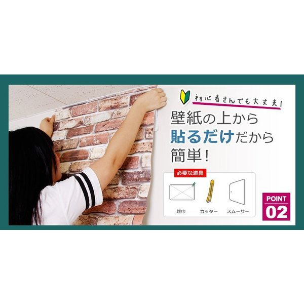 壁紙シール レンガ 壁紙 シール のり付き 壁紙の上から貼れる壁紙 貼ってはがせる おしゃれ DIY ブリック (壁紙 張り替え) サンプル y3|wallstickershop|06