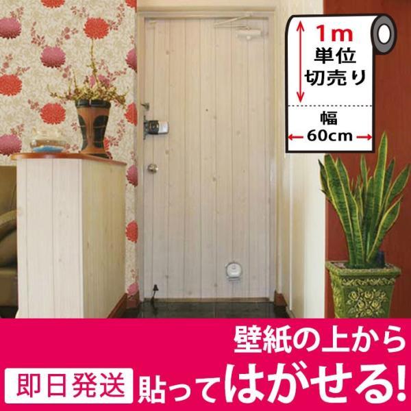 壁紙 のり付き 貼ってはがせる 幅60cm×1m単位 木目 ウッド 北欧 (壁紙 張り替え) DIY リフォーム 輸入壁紙 ヴィンテージ|wallstickershop