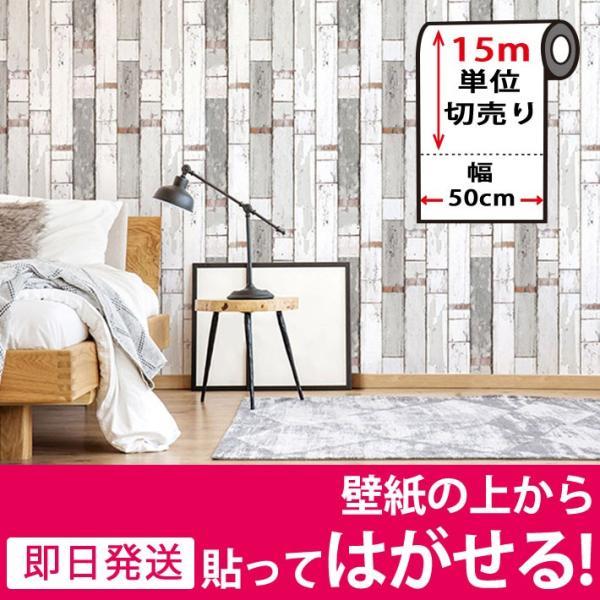 壁紙シール はがせる DIY 張り替え シート お得な15mセット のり付き 壁用 北欧 おしゃれ かわいい リフォーム 輸入壁紙 ヴィンテージ ウッド|wallstickershop