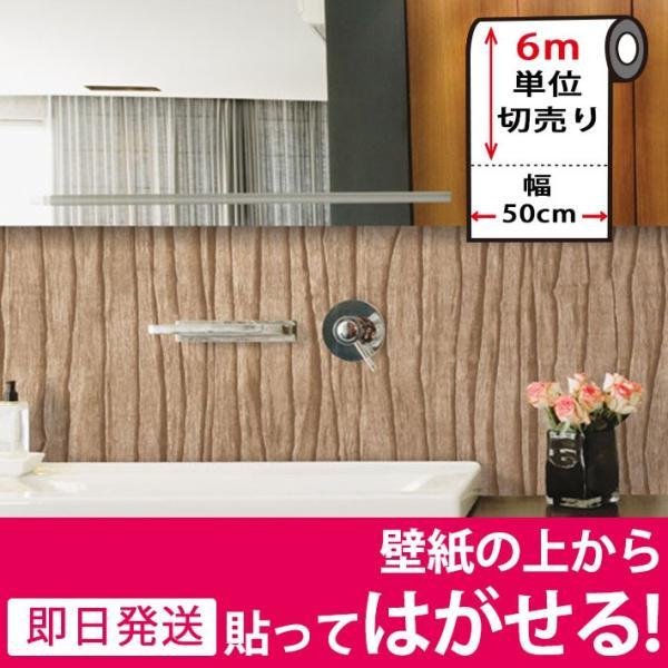 壁紙 シール のり付き 貼ってはがせる 幅50cm×6m単位 木目 ウッド 北欧 (壁紙 張り替え) DIY リフォーム 輸入壁紙 ヴィンテージ wallstickershop