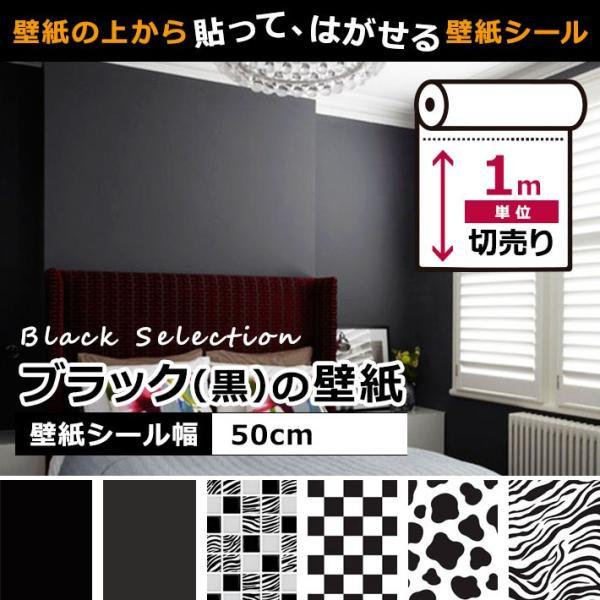 ブラック・黒の壁紙シール