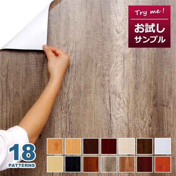 壁紙 木目 シール はがせる ウッド クロス 木目調 幅60cm のり付き 壁用 サンプル 木目柄 リメイクシート DIY(壁紙 張り替え) サンプル y3