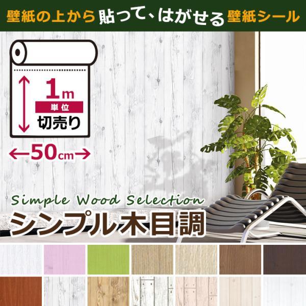 シンプル木目の壁紙シール