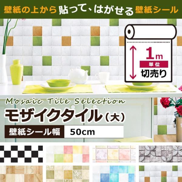 大きめタイル柄の壁紙シール