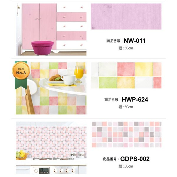 壁紙 ピンク系 はがせる シール のり付き 全8種 1m単位 リメイク アクセントクロス ウォールシート (壁紙 張り替え) リフォーム アンティーク|wallstickershop|02