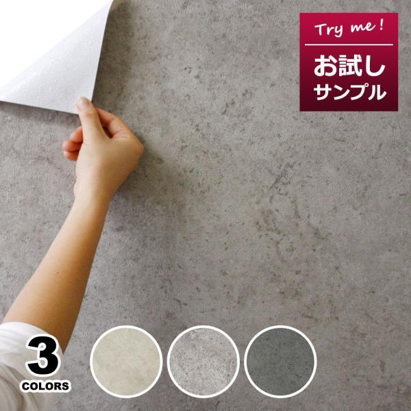 壁紙 コンクリート シール はがせる ストーン クロス コンクリート調 幅60cm のり付き 壁用 サンプル リメイクシート DIY(壁紙 張り替え) サンプル y3