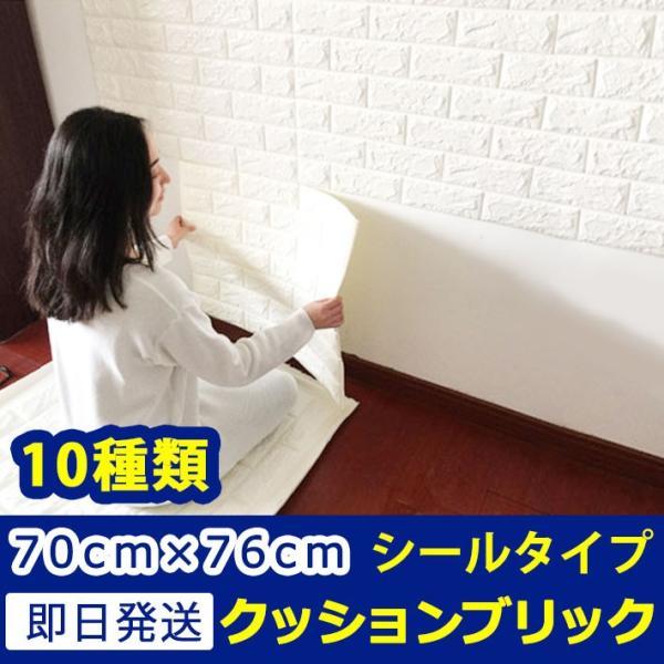 ブリック タイルシール 軽量レンガシール のりつき 壁紙シール (壁紙 張り替え) (壁紙 張り替え)|wallstickershop