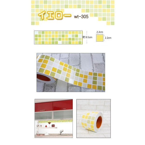 マスキングテープ 幅広 壁紙 インテリア 壁紙用 シール タイル キッチン 全6種 ウォールステッカー 2m単位|wallstickershop|08