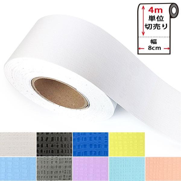 マスキングテープ 幅広 4m単位 壁紙 壁紙用マスキングテープ シール キッチン 無地 ソリッドカラー ビビッドカラー はがせる リメイクシート|wallstickershop