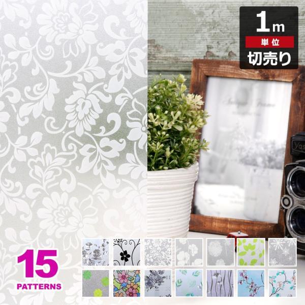 窓ガラスフィルム目隠しシートはがせる(幅90cm花柄)全15種装飾フィルムおしゃれリフォーム外から見えないプライバシー対策