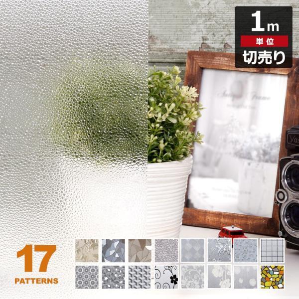 窓ガラスフィルム目隠しシートはがせる(幅90cmレトロ柄)全17種装飾フィルムおしゃれリフォーム外から見えないプライバシー対策